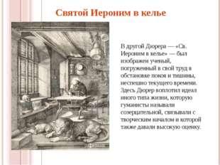 Святой Иероним в келье В другой Дюрера — «Св. Иероним в келье» — был изображе