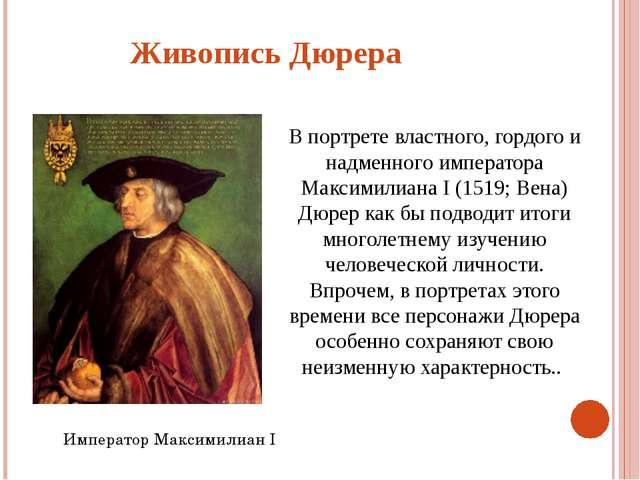 Император Максимилиан I Живопись Дюрера В портрете властного, гордого и надме...