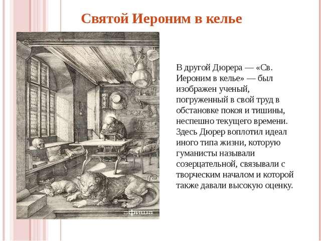 Святой Иероним в келье В другой Дюрера — «Св. Иероним в келье» — был изображе...