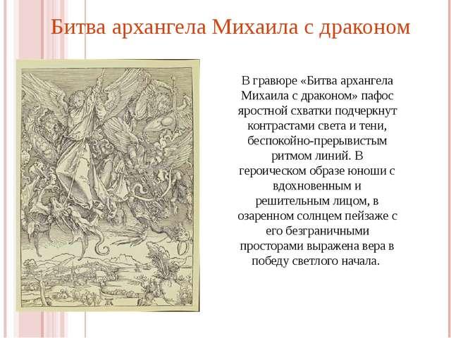 Битва архангела Михаила с драконом В гравюре «Битва архангела Михаила с драко...
