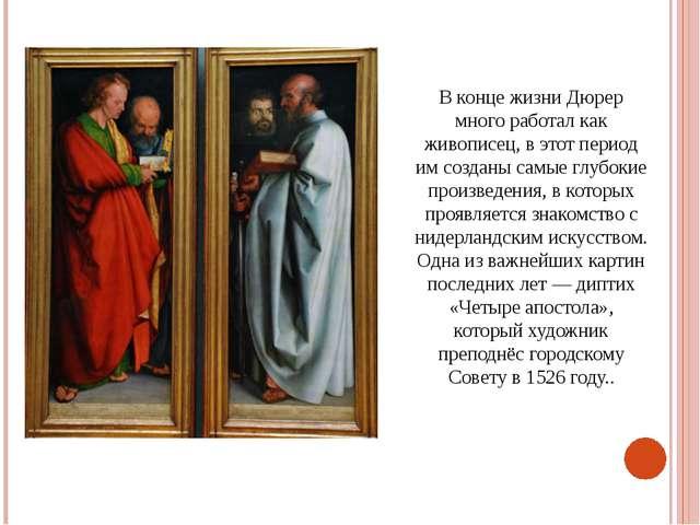 В конце жизни Дюрер много работал как живописец, в этот период им созданы сам...