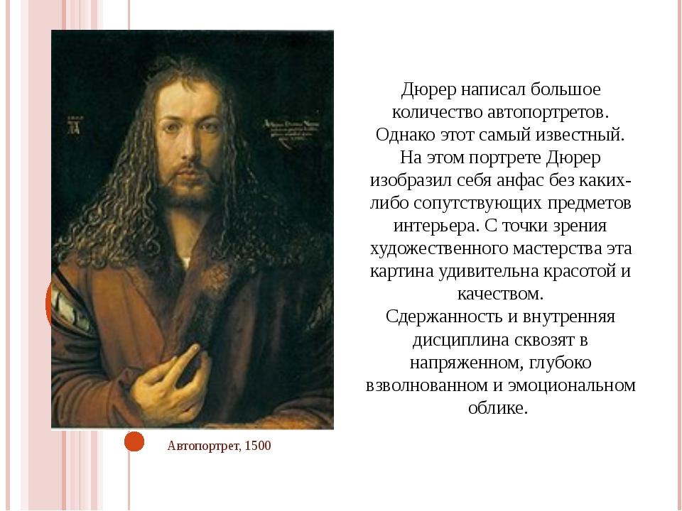 Автопортрет, 1500 Дюрер написал большое количество автопортретов. Однако этот...