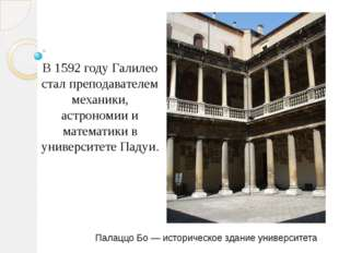 В 1592 году Галилео стал преподавателем механики, астрономии и математики в у