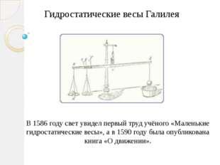 В 1586 году свет увидел первый труд учёного «Маленькие гидростатические весы»
