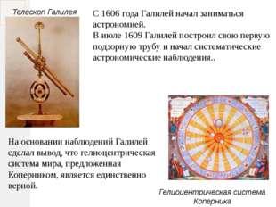 С 1606 года Галилей начал заниматься астрономией. В июле 1609 Галилей построи