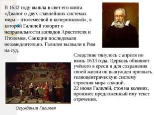 Следствие тянулось с апреля по июнь 1633 года. Церковь обвиняет учёного в ере