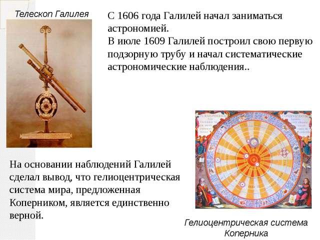 С 1606 года Галилей начал заниматься астрономией. В июле 1609 Галилей построи...