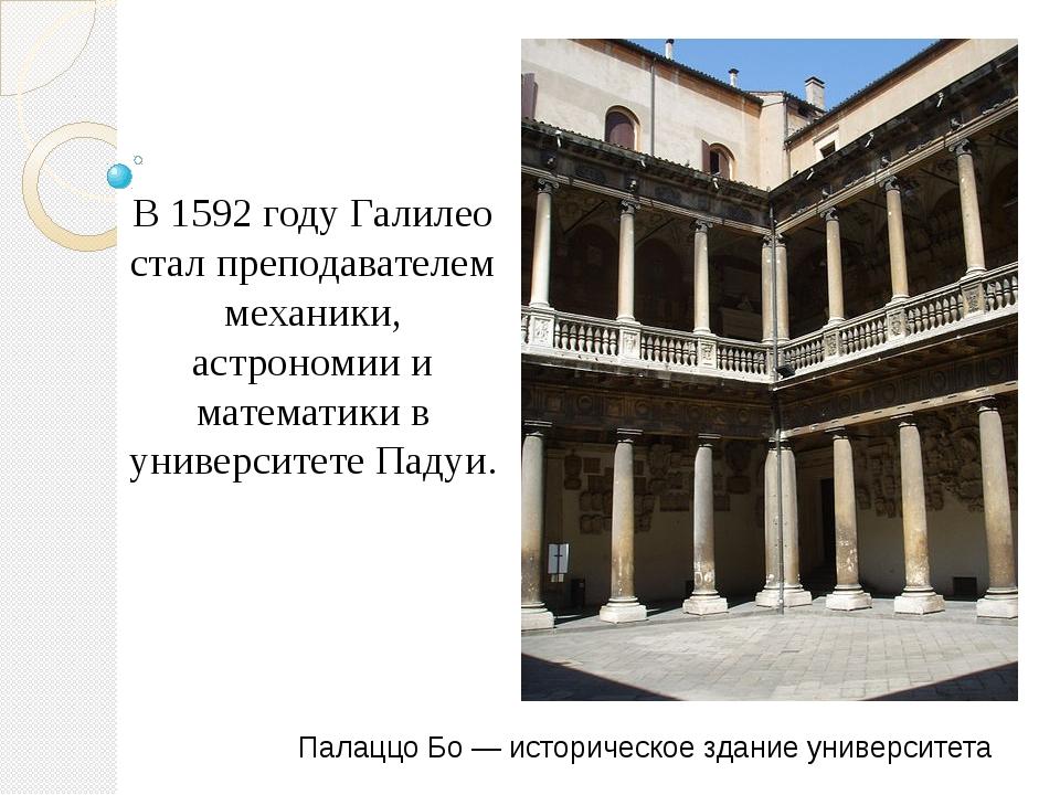 В 1592 году Галилео стал преподавателем механики, астрономии и математики в у...