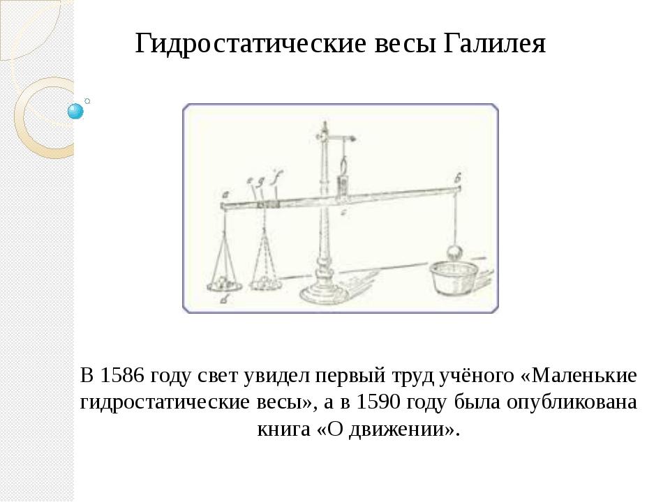 В 1586 году свет увидел первый труд учёного «Маленькие гидростатические весы»...