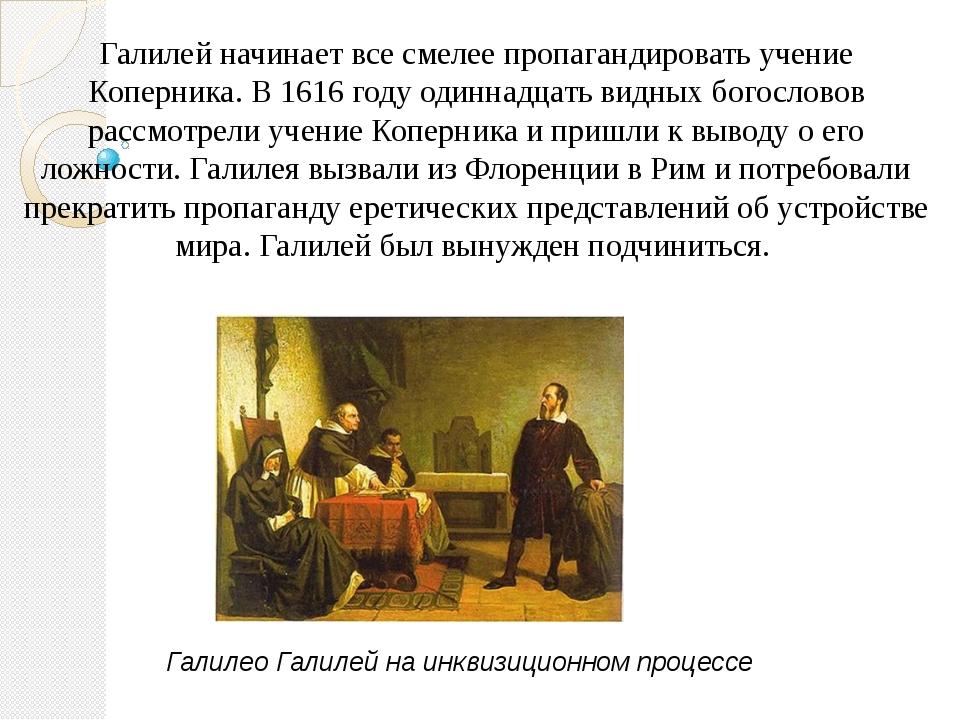 Галилей начинает все смелее пропагандировать учение Коперника. В 1616 году од...