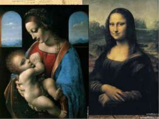 Работы Леонардо да Винчи