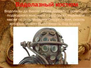 Водолазный костюм Водолазы да Винчи могли дышать с помощью подводного колокол