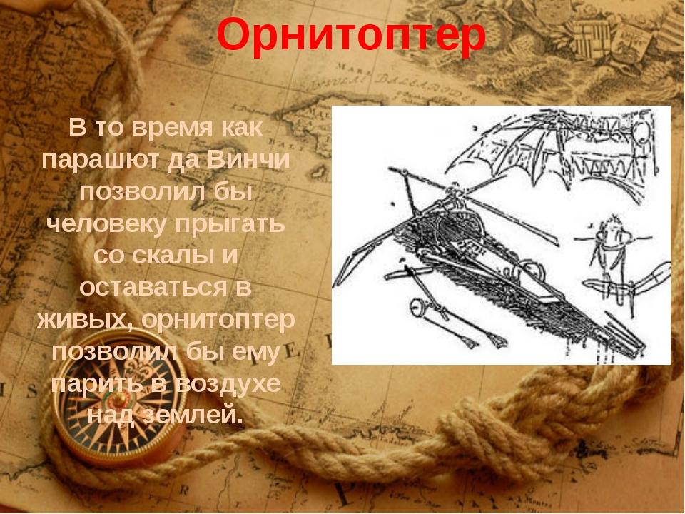 Орнитоптер В то время как парашют да Винчи позволил бы человеку прыгать со ск...