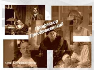 Актёр- Евгений Евстегнеев