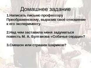 1.Написать письмо профессору Преображенскому, выразив своё отношение к его эк