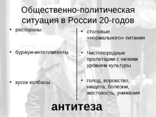 Общественно-политическая ситуация в России 20-годов рестораны буржуи-интеллиг