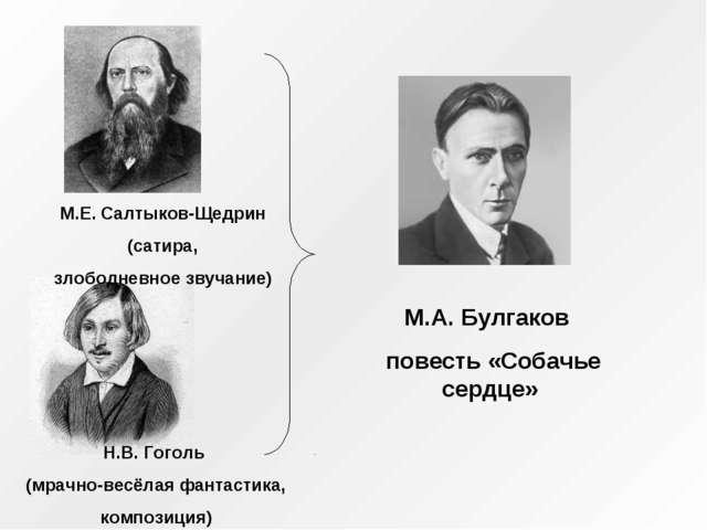 Н.В. Гоголь (мрачно-весёлая фантастика, композиция) М.Е. Салтыков-Щедрин (сат...