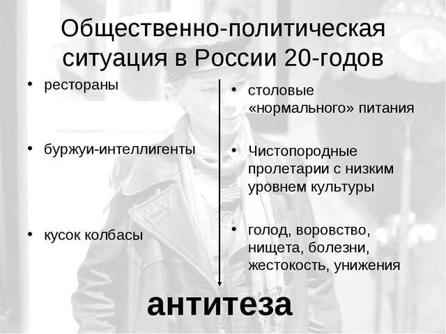 Общественно-политическая ситуация в России 20-годов рестораны буржуи-интеллиг...
