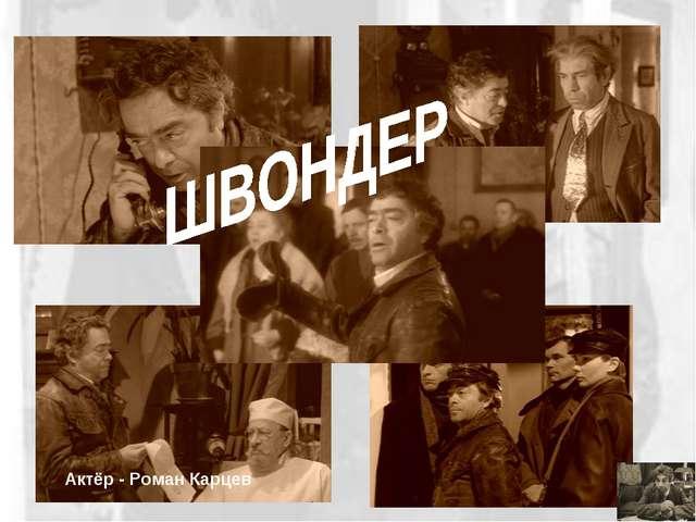 Актёр - Роман Карцев