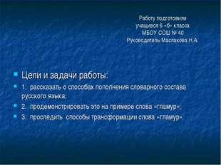 Работу подготовили учащиеся 6 «б» класса МБОУ СОШ № 40 Руководитель Маслакова