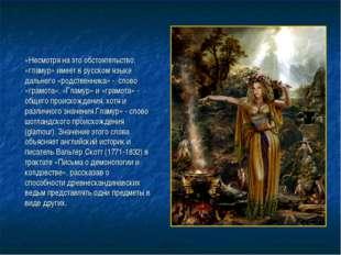 «Несмотря на это обстоятельство, «гламур» имеет в русском языке дальнего «род