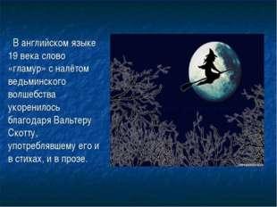 В английском языке 19 века слово «гламур» с налётом ведьминского волшебства