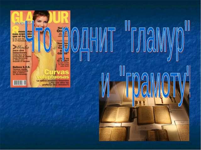 этимологический словарь русского языка 6 класс привередливый гдз