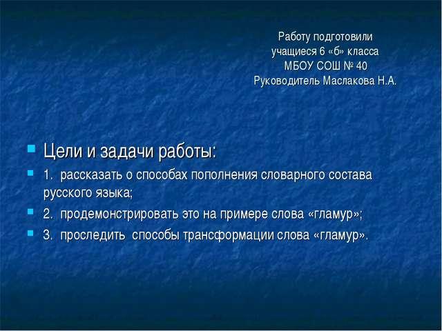 Работу подготовили учащиеся 6 «б» класса МБОУ СОШ № 40 Руководитель Маслакова...