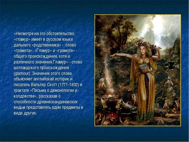 «Несмотря на это обстоятельство, «гламур» имеет в русском языке дальнего «род...