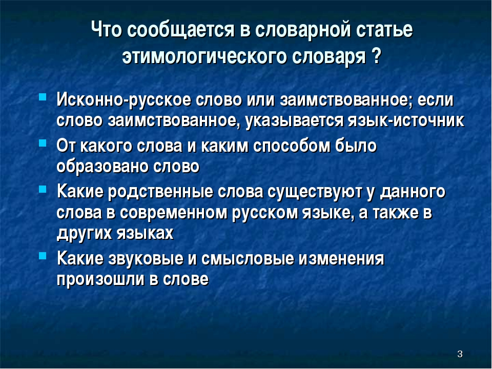 Что сообщается в словарной статье этимологического словаря ? * Исконно-русско...