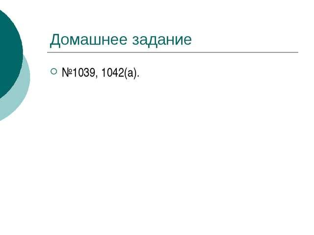 Домашнее задание №1039, 1042(а).