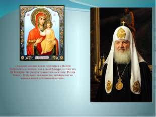 « Каждый человек может обратиться к Матери Небесной за помощью, как к своей М