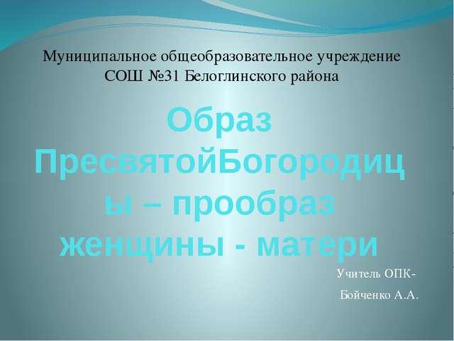 Образ ПресвятойБогородицы – прообраз женщины - матери Муниципальное общеобраз...