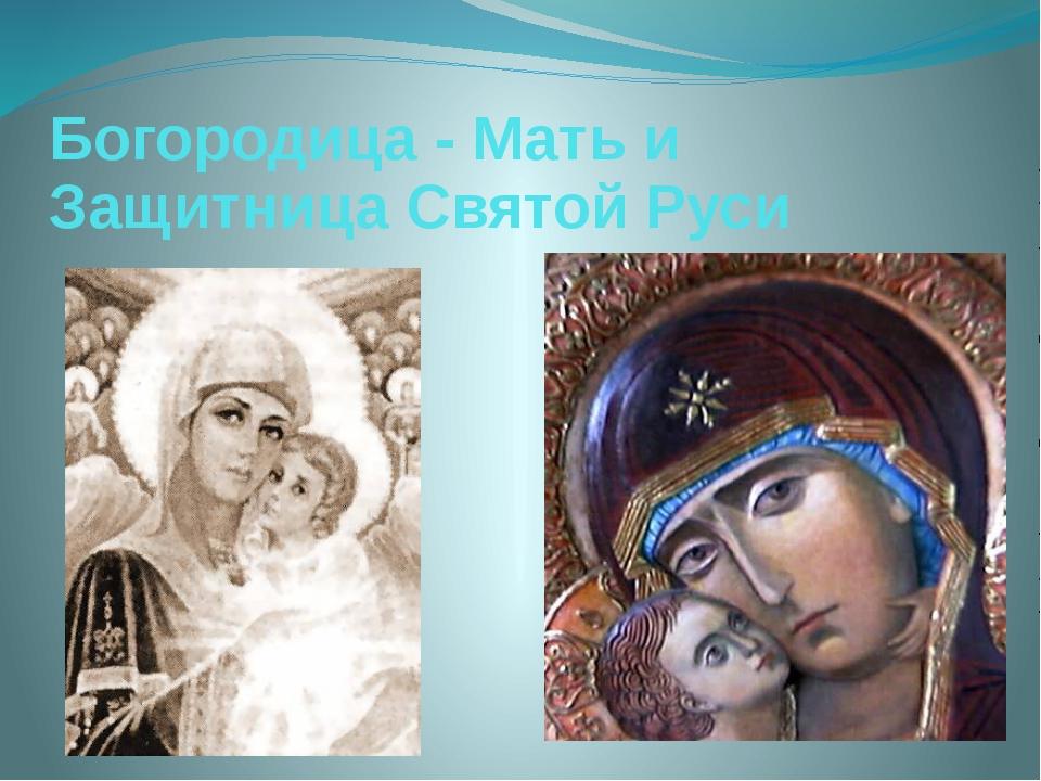 Богородица - Мать и Защитница Святой Руси
