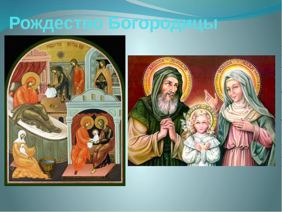 Рождество Богородицы Иоакима и Анны, родителей Пресвятой Девы Марии.