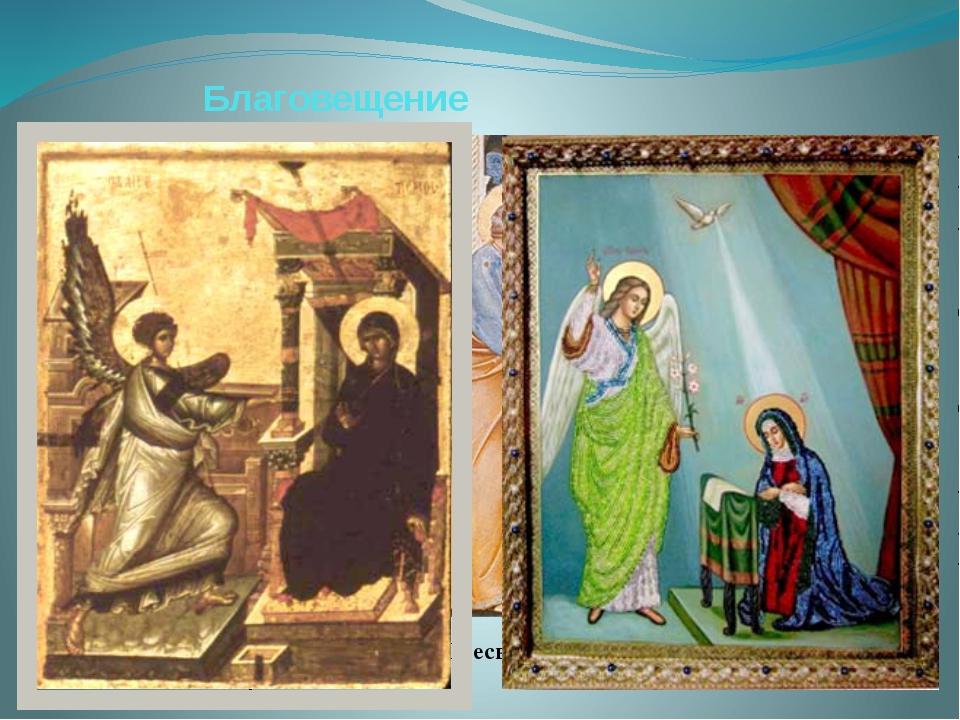 Благовещение Св. Иосиф, Обручник Пресвятой Девы Марии.
