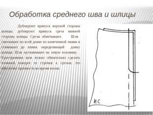 Обработка среднего шва и шлицы  Дублируют припуск верхней стороны шлицы, дуб