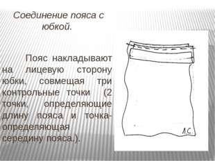 Соединение пояса с юбкой.  Пояс накладывают на лицевую сторону юбки, совмещ