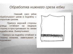 Обработка нижнего среза юбки Нижний срез юбки обрабатывают швом в подгибку с