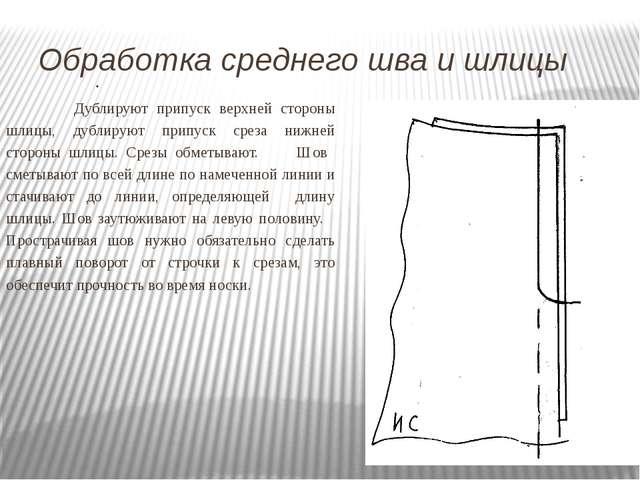 Обработка среднего шва и шлицы  Дублируют припуск верхней стороны шлицы, дуб...