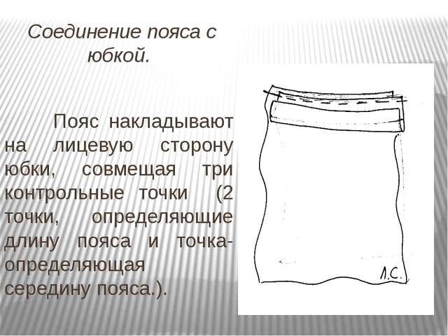 Соединение пояса с юбкой.  Пояс накладывают на лицевую сторону юбки, совмещ...