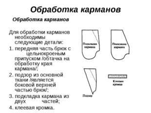 Обработка карманов Обработка карманов Для обработки карманов необходимы след