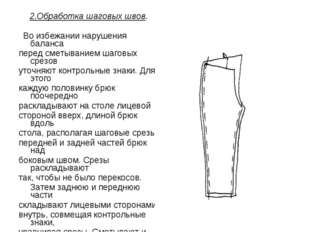 2.Обработка шаговых швов.  Во избежании нарушения баланса перед сметыванием