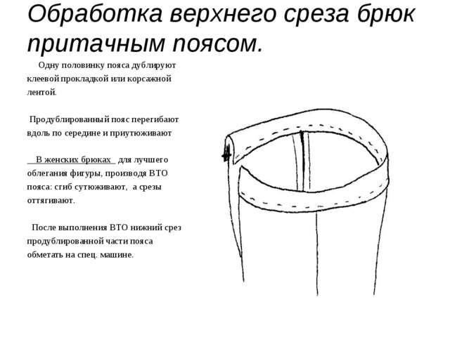 Обработка верхнего среза брюк притачным поясом. Одну половинку пояса дублирую...