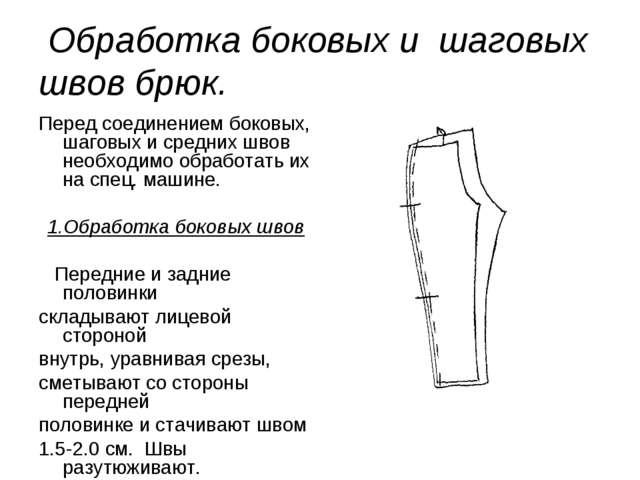 Обработка боковых и шаговых швов брюк. Перед соединением боковых, шаговых и...