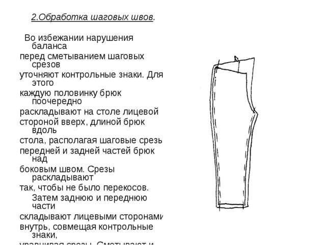2.Обработка шаговых швов.  Во избежании нарушения баланса перед сметыванием...