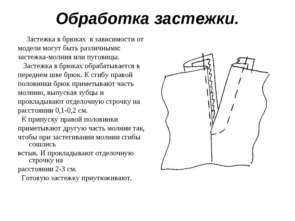 Обработка застежки. Застежка в брюках в зависимости от модели могут быть разл...