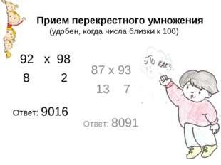 Прием перекрестного умножения (удобен, когда числа близки к 100) 92 х 98 8 2