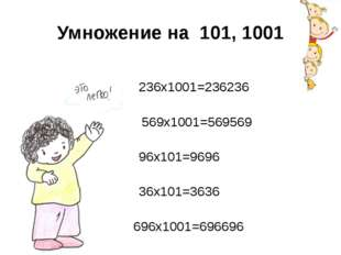 Умножение на 101, 1001 236х1001=236236 569х1001=569569 96х101=9696 36х101=363