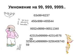 Умножение на 99, 999, 9999.. 63х99=6237 456х999=455544 8652х9999=86511348 423
